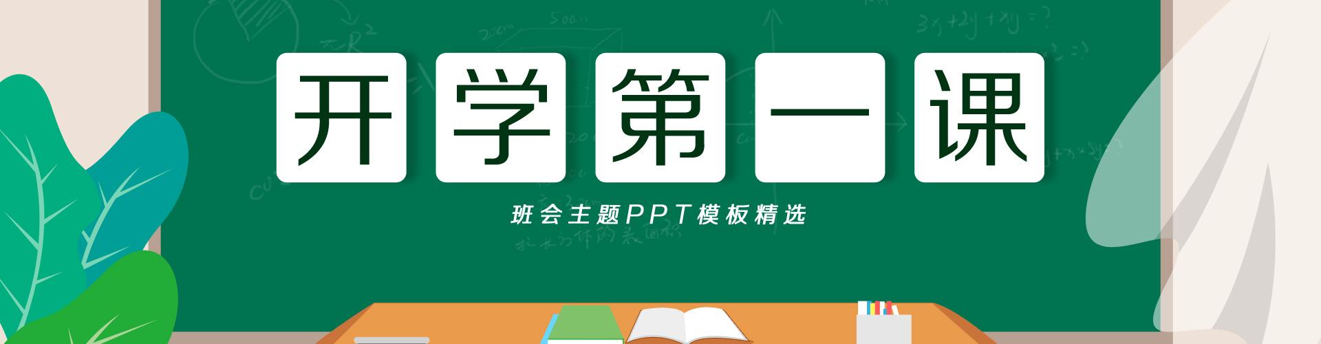 班会主题PPT模板精选