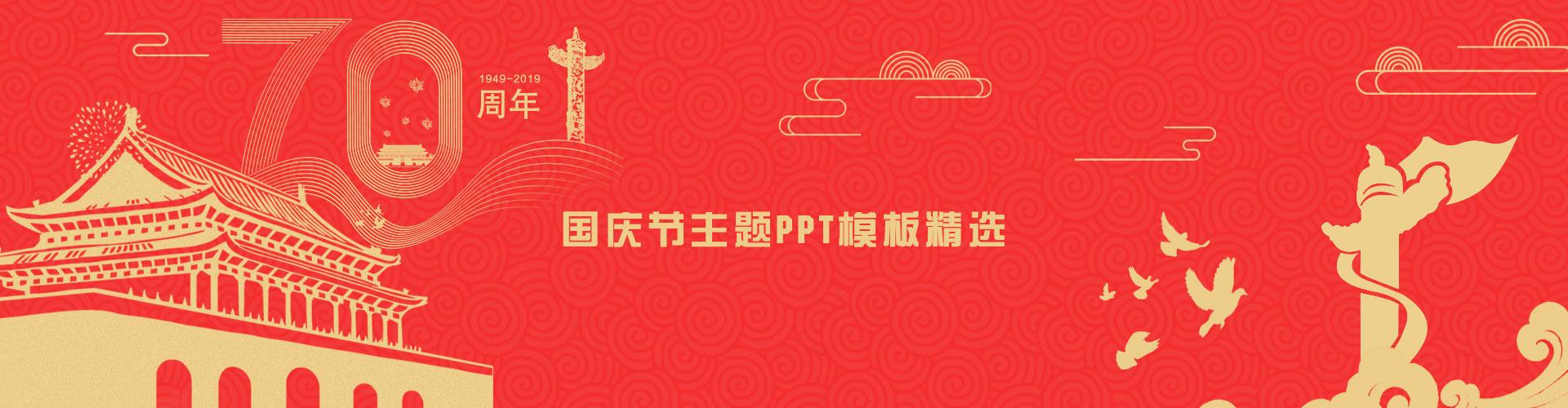 国庆节主题PPT模板精选