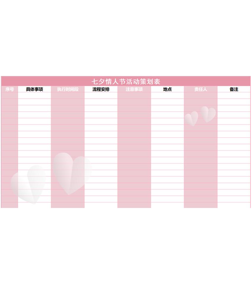 七夕情人节活动策划表
