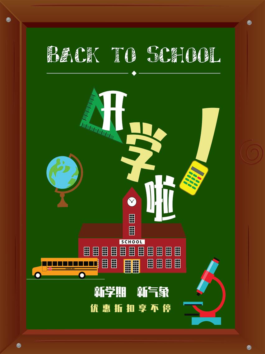 开学季海报
