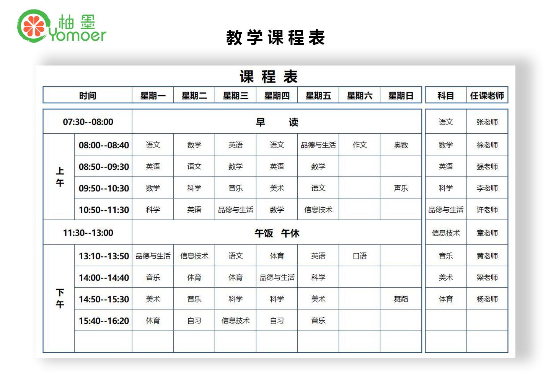教育教学课程登记表