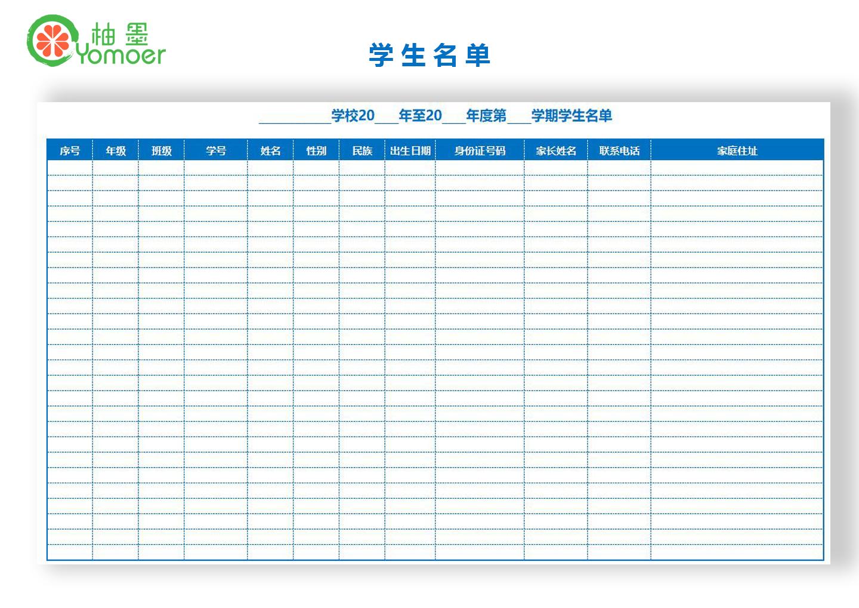 学校学生名单登记表