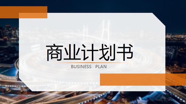 互联网商业计划书通用PPT
