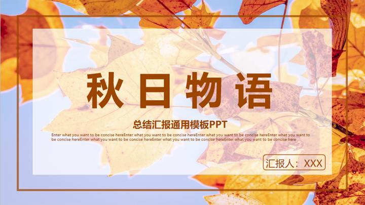 橙色秋日物语工作汇报总结PPT