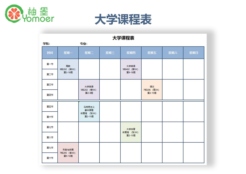 大学生教育教学课程表