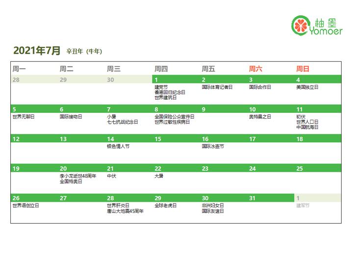 2021年全年市场营销节点营销日历