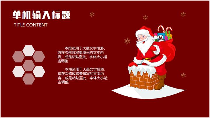 圣诞节活动营销策划PPT