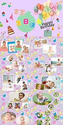 紫色卡通可爱宝宝生日快乐相册PPT模板