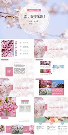 粉色樱花旅游PPT模板
