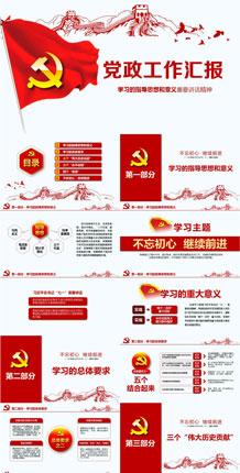 红色党政工作汇报PPT模板