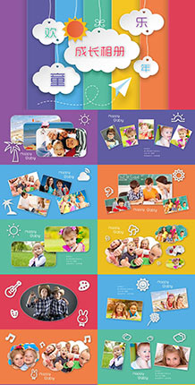 多彩卡通儿童成长相册PPT模板