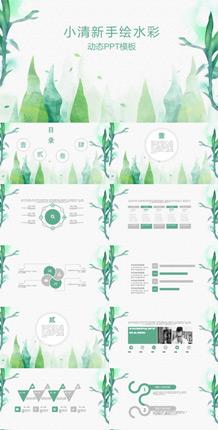 绿色小清新手绘水彩动态PPT模板