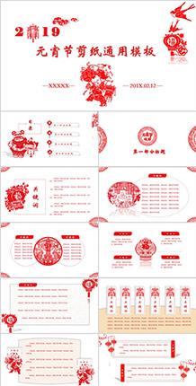 元宵节主题剪纸风格通用模板