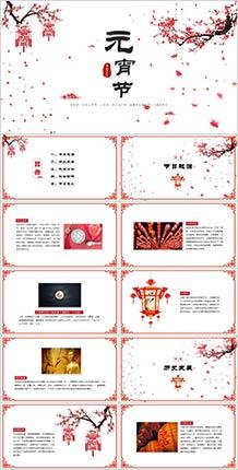 清新元宵节介绍PPT模板