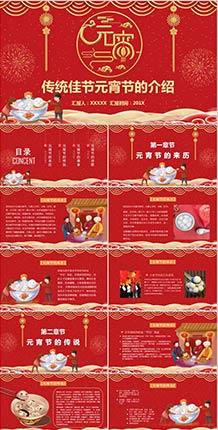 红色元宵节介绍PPT模板