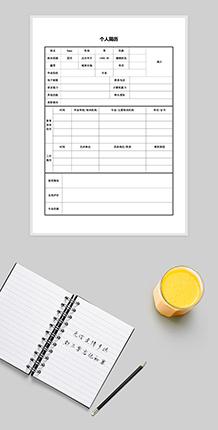 空白表格通用校园招聘简历模板