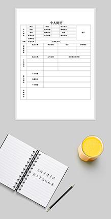 简洁表格通用招聘简历模板