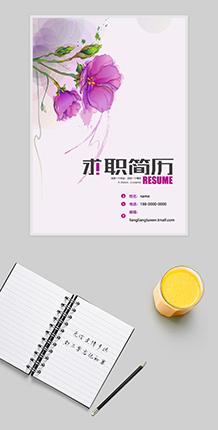 紫色手绘花朵简历模板