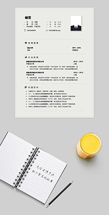 8页正式面试求职简历模板