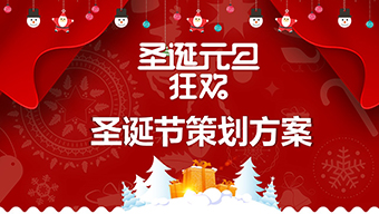 圣诞元旦红色喜庆PPT模板