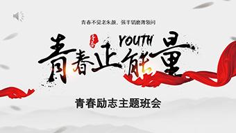 青春励志主题班会PPT模板