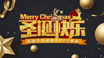 金色圣诞节活动策划PPT模板