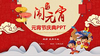 闹元宵节日介绍PPT模板