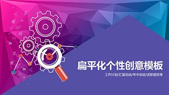 紫色齿轮个性创意工作PPT模板