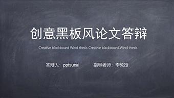 创意黑板风格论文答辩PPT模板