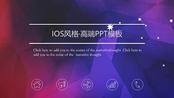 紫红色几何IOS风格高端PPT模板