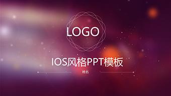 紫红色朦胧IOS风格PPT模板