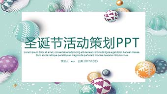 绿色可爱气球圣诞活动策划PPT模板