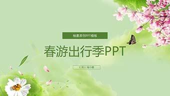 春游出行季PPT模板