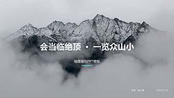 登山旅游主题模板