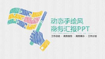 多彩动态手绘风商务汇报PPT模板