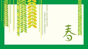 初春万条垂下绿丝绦PPT模板