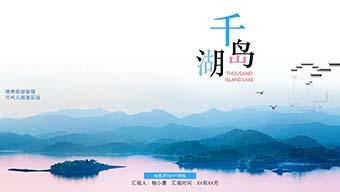 千岛湖旅游PPT模板