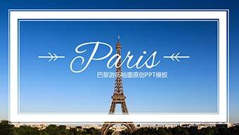 浪漫巴黎旅游PPT模板