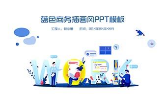 蓝色商务插画风PPT模板