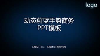 动态蔚蓝手势商务PPT模板
