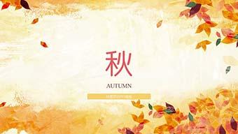 秋天PPT模板