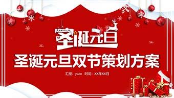 圣诞元旦双节节日活动策划PPT模板