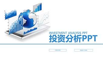 财务投资分析金融会计通用模版