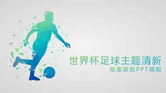 世界杯足球主题清新柚墨原创PPT模板