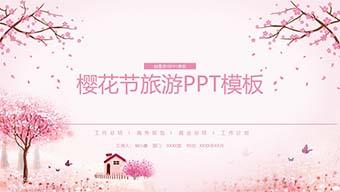 樱花节旅游PPT模板