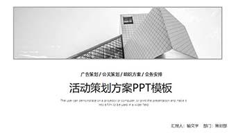 白色欧美风极简大气活动策划PPT模板