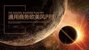 炫彩宇宙空间通用商务欧美风PPT模版