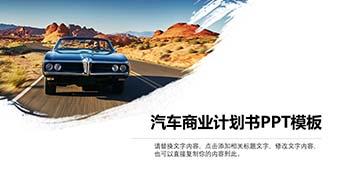 汽车商业计划PPT模板