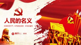 红色人民的名义党建通用PPT模板