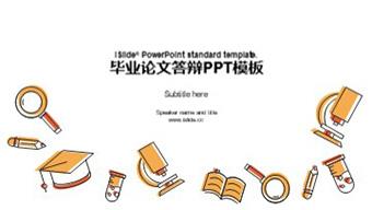 【iSlide出品】毕业答辩PPT模板-12